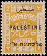 Frimærke fra Palæstina udstedt af den britiske hær. Israel ung og ældgammel. Israel-Info.