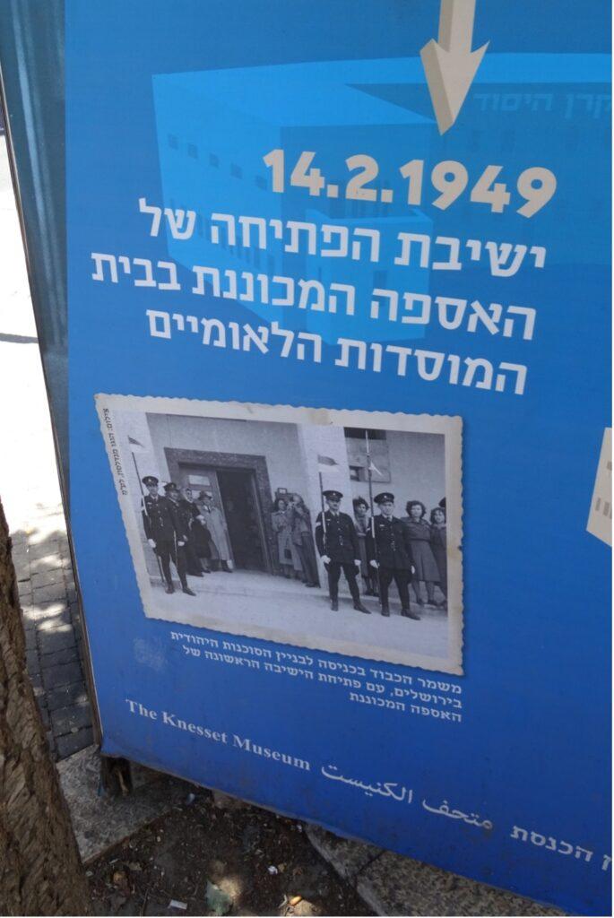 14.februar 1949 åbnede den grundlovgivende forsamling i Jerusalem